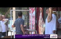 """الأخبار-"""" التموين"""" تعلن إنشاء 71 شادرا لبيع اللحوم بمحافظات الجمهورية"""