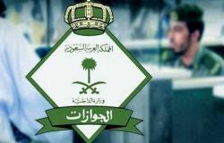 الجوازات السعودية تُصدر 68 قراراً إدارياً بحق مخالفي نقل الحجاج