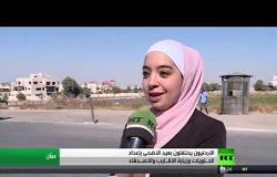 تقاليد عيد الأضحى في الأردن