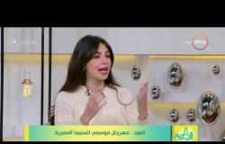 8 الصبح - العيد .. مهرجان موسمي للسنيما المصرية