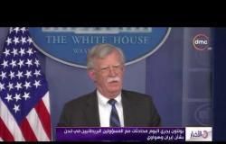 الأخبار - بولتون يجري اليوم محادثات مع المسؤولين البريطانيين في لندن بشأن إيران وهواوي