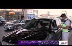 الأخبار - الداخلية : الإفراج بالعفو عن 1024 سجينا والإفراج الشرطي عن 610 بمناسبة عيد الأضحى المبارك