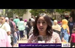 الأخبار - استمرار احتفالات المصريين بثاني أيام عيد الأضحى المبارك