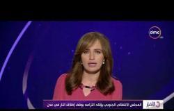 الأخبار - المجلس الانتقالي الجنوبي يؤكد التزامه بوقف إطلاق النار في عدن