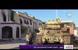 الأخبار - اليوم .. انتهاء الهدنة الإسبانية في ليبيا