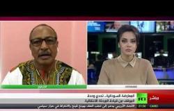 تحديات وحدة قرار المعارضة السودانية - لقاء مع عضو مجلس إدارة الشبكة السودانية لحقوق الإنسان