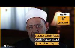 """حصاد الأسبوع: وفاة حسين سالم ورفع أسعار السجائر وإنجاز لـ""""ناشئي اليد"""""""