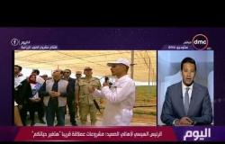 """اليوم - الرئيس السيسي لأهالي الصعيد : مشروعات عملاقة قريبا """"هتغير حياتكم"""""""