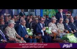 اليوم - الرئيس السيسي: تقنين أوضاع أراضي وضع اليد في كينج مريوط مقابل دفع ثمنها