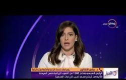 الأخبار - هاتفيا.. د.عباس الشناوي يتحدث عن افتتاح 1300 من الصوب الزراعية
