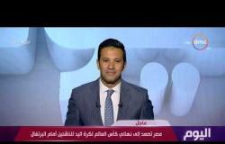 اليوم - مصر تصعد إلى نهائي كأس العالم لكرة اليد للناشئين أمام البرتغال