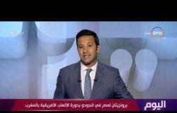 اليوم - برونزيتان لمصر في الجودو بدورة الألعاب الأفريقية بالمغرب