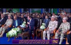 مساء dmc - الرئيس السيسي يفتتح المرحلة الثانية من المشروع القومي للصوب الزراعية بقطاع محمد نجيب