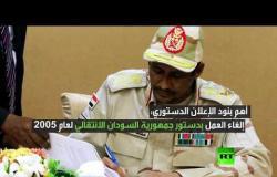 RT PLAY الأطراف السودانية توقع الإعلان الدستوري