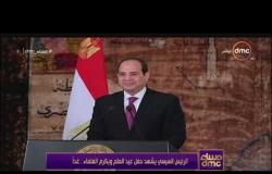 مساء dmc - الرئيس السيسي يشهد حفل عيد العلم ويكرم العلماء .. غدا