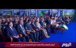اليوم - الرئيس السيسي : إزالة مسجد محور المحمودية من أجل المصلحة العامة