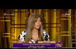 مساء dmc - نقيب المحامين : مدونة السلوك المكملة لقانون المحاماة سينص علي زي المحامي