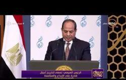 مساء dmc - الرئيس السيسي : الدولة تستهدف تنشئة العقل المفكر المستنير