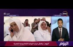 اليوم - باسل مصطفى: البوابة الإلكترونية الجديدة ستقضي على كافة المعوقات السابقة