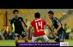 الأخبار - الأهلي يودع كأس مصر من دور الـ 16 على يد بيراميدز بهدف دون رد