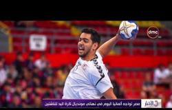 الأخبار - مصر تواجه ألمانيا اليوم في نهائي مونديال كرم اليد للناشئين