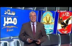 ستاد مصر - الاستوديو التحليلي لمباراة الأهلي وبيراميدز في بطولة كأس مصر موسم 2019 /2020