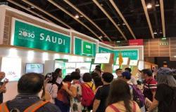 """""""الصادرات السعودية"""" تشارك في معرض الأغذية في هونج كونج 2019"""