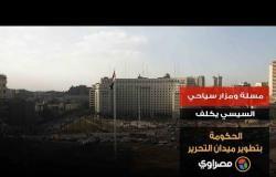 مسلة ومزار سياحي.. السيسي يكلف الحكومة بتطوير ميدان التحرير