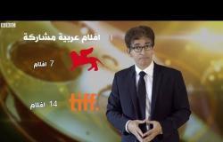 حضور قياسي للافلام العربية في مهرجاني فينيسيا وتورنتو  السينمائيين