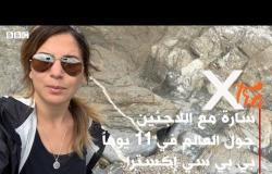 سارة مع اللاجئين حول العالم في ١١ يوماً - الجزء الثامن | بي بي سي إكسترا