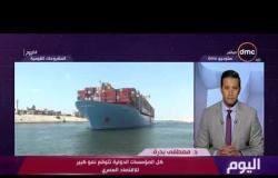 اليوم – إشادات دولية واسعة بنجاح برنامج الإصلاح الاقتصادي المصري