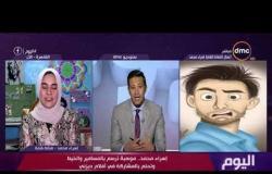 اليوم – إسراء محمد.. موهبة ترسم بالمسامير والخيط وتحلم بالمشاركة في أفلام ديزني