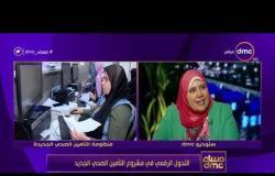 مساء dmc - د. بسمة سمير: لازم المريض يروح لـ طبيب الأسرة عشان يقدر يستفاد من التأمين الشامل