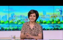 8 الصبح - حلقة الأحد مع (داليا أشرف) 18/8/2019 - الحلقة الكاملة
