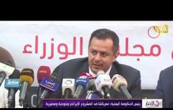 الأخبار-رئيس الحكومة اليمنية: معركتنا ضد المشروع الإيراني وجودية ومصيرية
