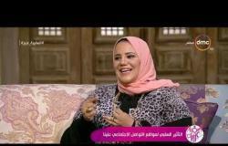 السفيرة عزيزة - د.إيمان الرئيس توضح أعراض إدمان السوشيال ميديا