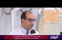 """اليوم – كاميرا """"اليوم"""" داخل أحدث غرفة أشعة بمستشفى النصر ببورسعيد ضمن منظومة التأمين الصحي الشامل"""