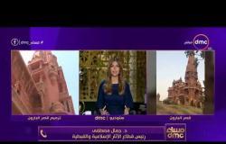 مساء dmc – هاتفيا .. د. جمال مصطفى رئيس قطاع الاثار الإسلامية والقبطية