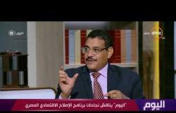 """برنامج اليوم - """"اليوم"""" يناقش نجاحات برنامج الإصلاح الاقتصادي المصري"""