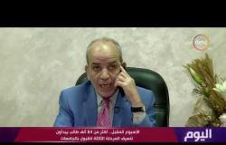 برنامج اليوم - حلقة الثلاثاء مع (عمرو خليل) 20/8/2019 - الحلقة الكاملة