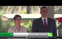 وزيرة الدفاع الألمانية من العراق: ندعم الحفاظ على الاتفاق النووي