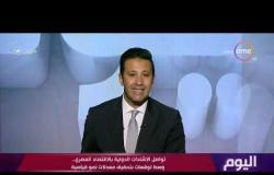 برنامج اليوم - تواصل الإشادات الدولية بالاقتصاد المصري وسط توقعات بتحقيق معدلات نمو قياسية