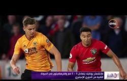 الأخبار- مانشستر يونايتد يتعادل 1-1 مع ولفرهامبتون في الجولة الثانية من الدوري الإنجليزي
