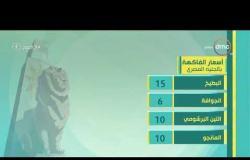 8 الصبح- أسعار الخضروات والفاكهة.. وأسعار الذهب والعملات اليوم
