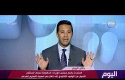 برنامج اليوم - حلقة الأربعاء مع (عمرو خليل) 21/8/2019 - الحلقة الكاملة