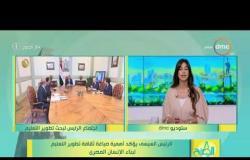 8 الصبح- الرئيس السيسي يؤكد أهمية صياغة ثقافة تطوير لبناء الإنسان المصري