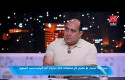 نبيل عماد دونجا: اعترف بوجود تقصير من لاعبي المنتخب خلال كأس الأمم الأفريقية