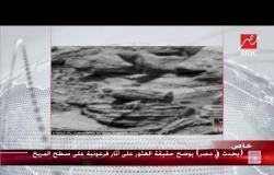 يحدث في مصر يوضح حقيقة العثور على آثار فرعونية على سطح المريخ