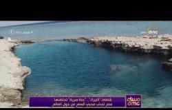 """مساء dmc - شاطئ """"النيزك"""" .. """"جنة سرية"""" تحتضنها مصر تجذب محبي السفر من حول العالم"""