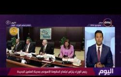 اليوم - رئيس الوزراء يتراس اجتماع الحكومة الأسبوعي بمدينة العلمين الجديدة